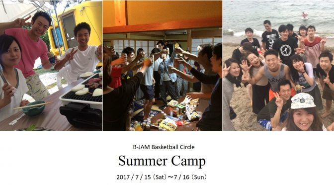 B-JAM SUMMER CAMP 2017 in SHIGA 男女参加者募集中!