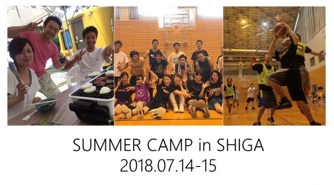 7/14(土)15(日)個々のレベルに合わせたスキルアップ合宿2018 in 滋賀